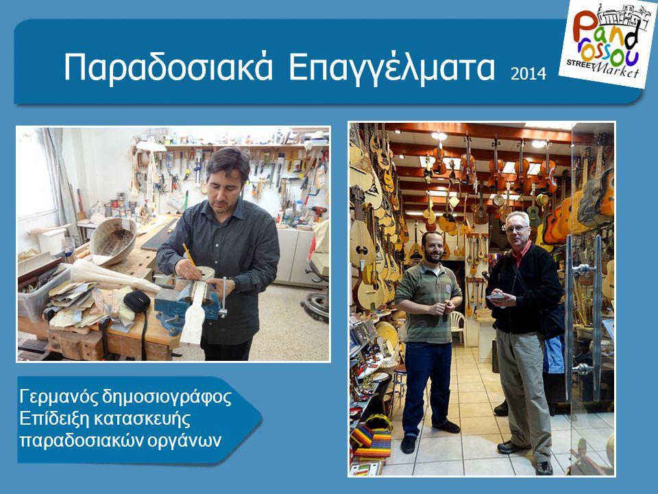 Παραδοσιακά Επαγγέλματα 2014