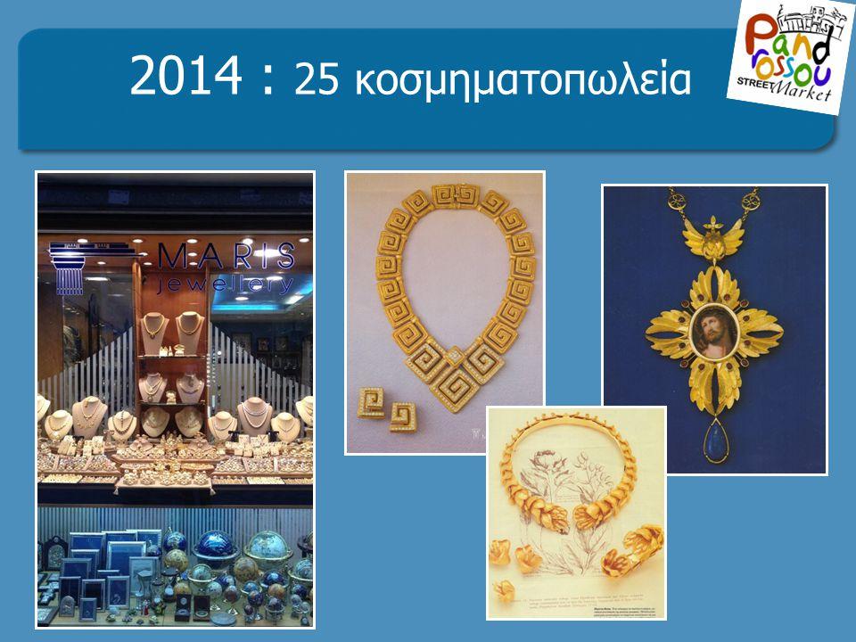 2014 : 25 κοσμηματοπωλεία . 21