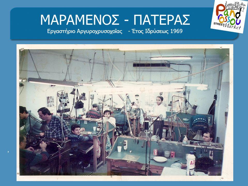 Εργαστήριο Αργυροχρυσοχοΐας - Έτος Ιδρύσεως 1969