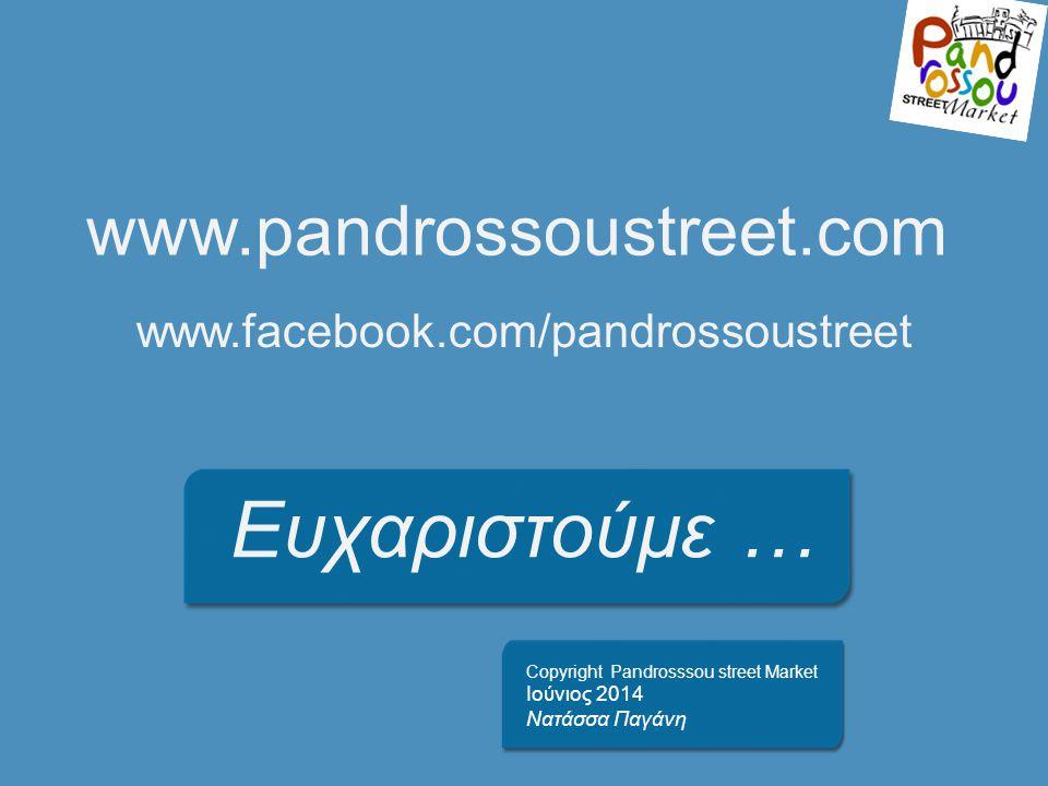 Ευχαριστούμε … www.pandrossoustreet.com