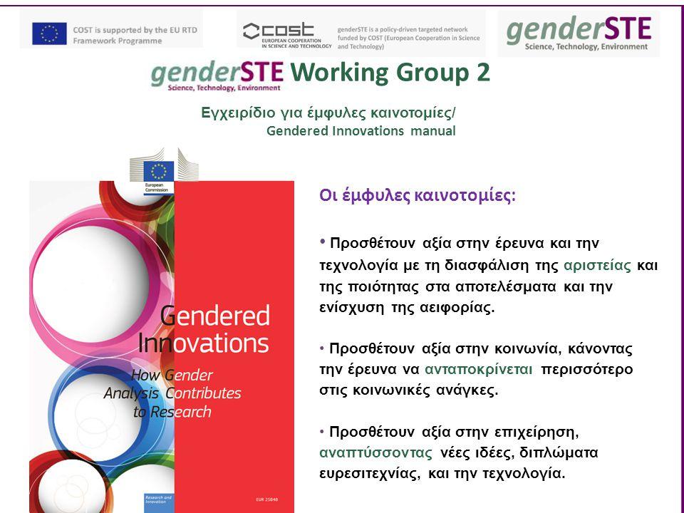Working Group 2 Οι έμφυλες καινοτομίες: