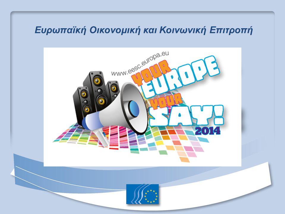 Ευρωπαϊκή Οικονομική και Κοινωνική Επιτροπή