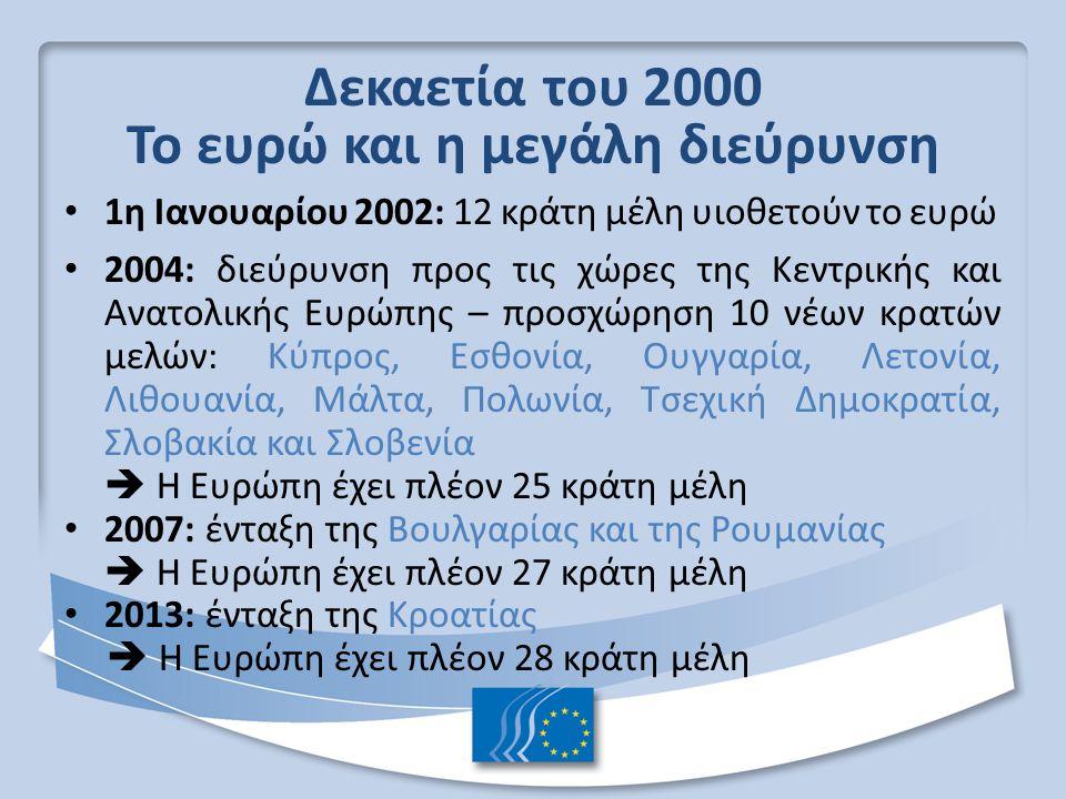 Δεκαετία του 2000 Το ευρώ και η μεγάλη διεύρυνση