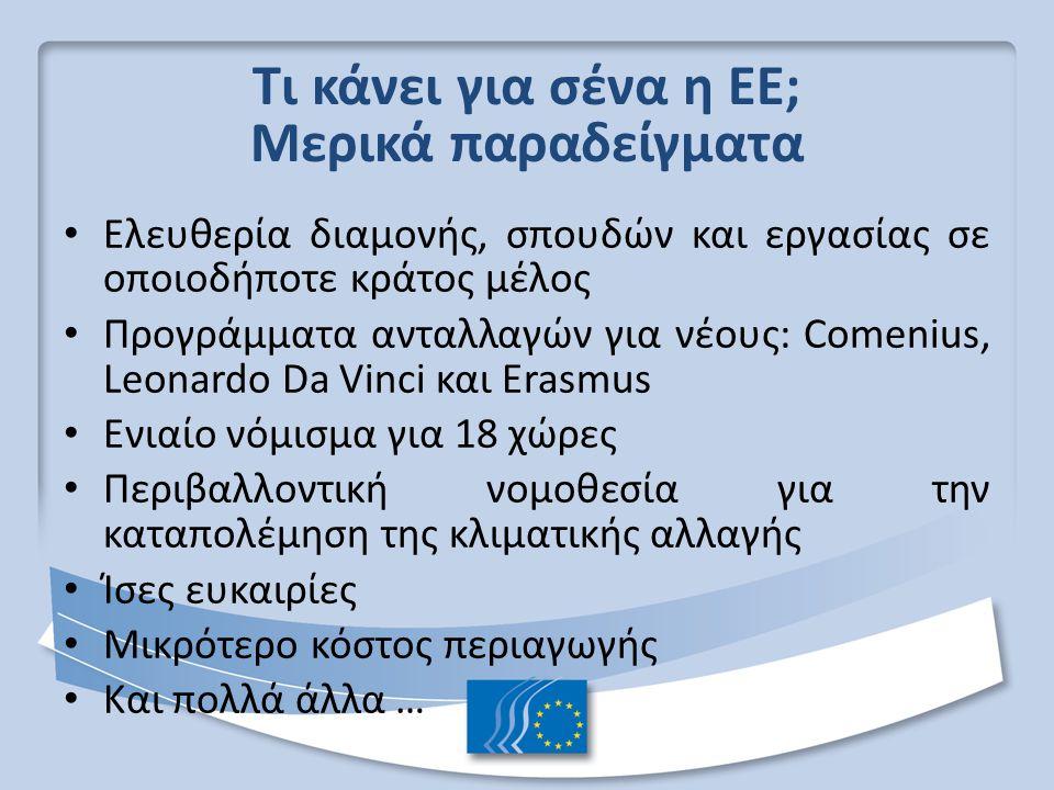 Τι κάνει για σένα η ΕΕ; Μερικά παραδείγματα