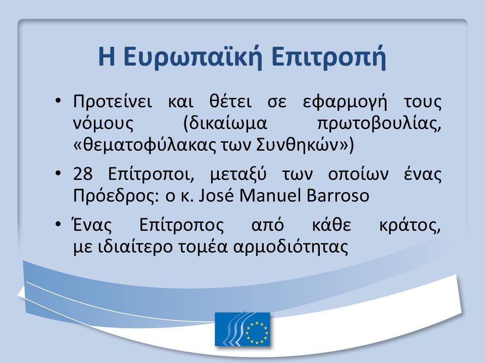 Η Ευρωπαϊκή Επιτροπή Προτείνει και θέτει σε εφαρμογή τους νόμους (δικαίωμα πρωτοβουλίας, «θεματοφύλακας των Συνθηκών»)