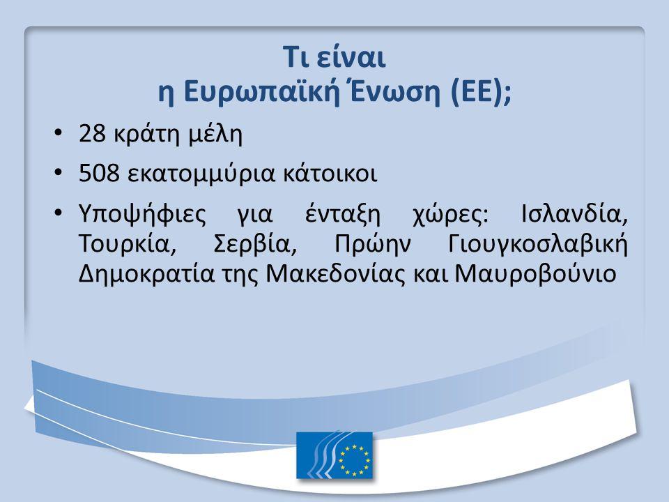 Τι είναι η Ευρωπαϊκή Ένωση (ΕΕ);