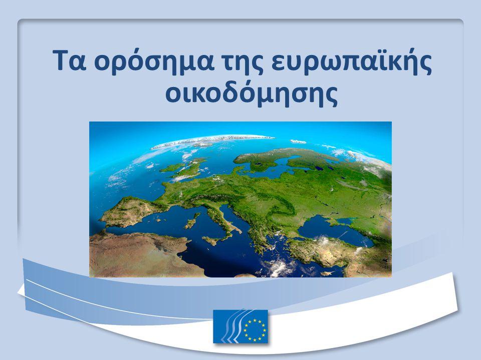 Τα ορόσημα της ευρωπαϊκής οικοδόμησης