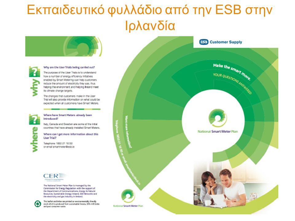 Εκπαιδευτικό φυλλάδιο από την ESB στην Ιρλανδία