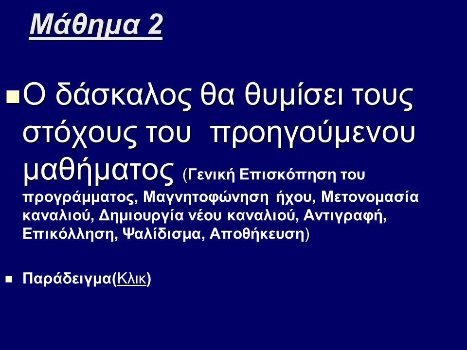 Μάθημα 2