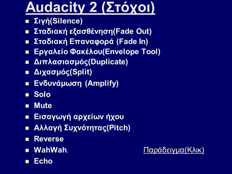 Audacity 2 (Στόχοι) Σιγή(Silence) Σταδιακή εξασθένηση(Fade Out)