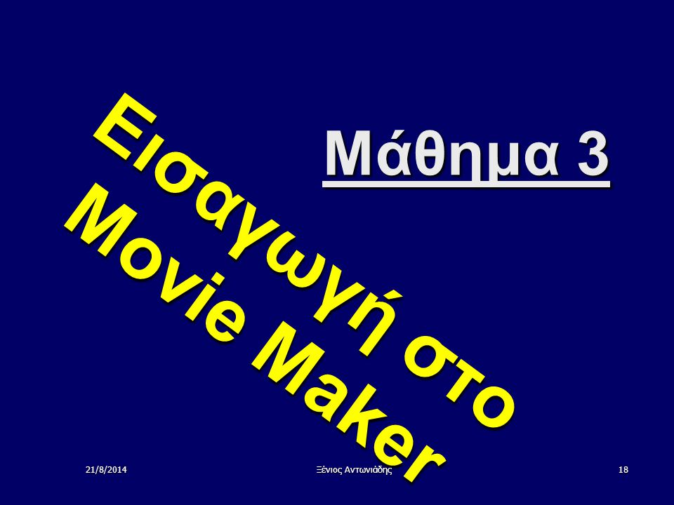 Εισαγωγή στο Movie Maker