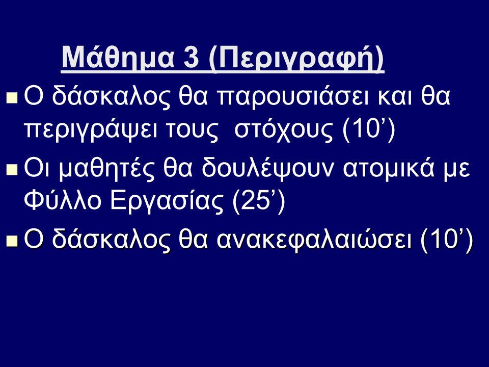 Μάθημα 3 (Περιγραφή) Ο δάσκαλος θα παρουσιάσει και θα περιγράψει τους στόχους (10') Οι μαθητές θα δουλέψουν ατομικά με Φύλλο Εργασίας (25')