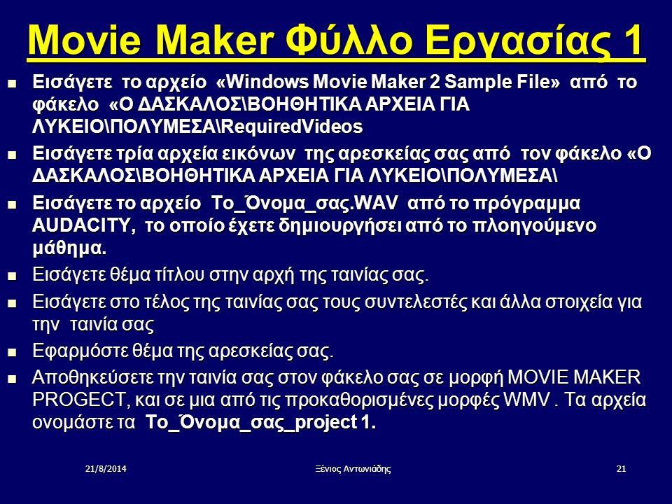 Movie Maker Φύλλο Εργασίας 1