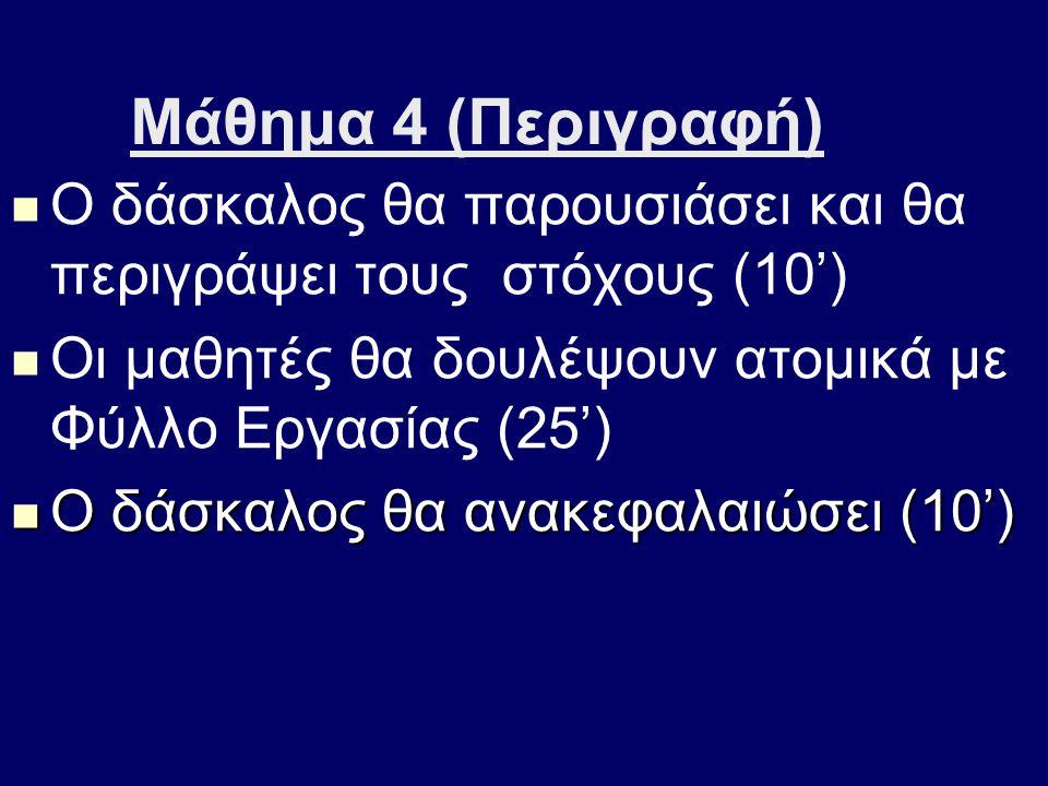 Μάθημα 4 (Περιγραφή) Ο δάσκαλος θα παρουσιάσει και θα περιγράψει τους στόχους (10') Οι μαθητές θα δουλέψουν ατομικά με Φύλλο Εργασίας (25')