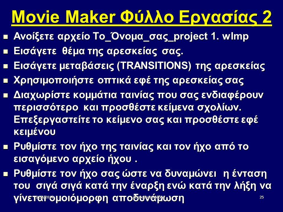 Movie Maker Φύλλο Εργασίας 2