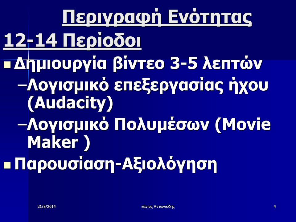 Περιγραφή Ενότητας 12-14 Περίοδοι Δημιουργία βίντεο 3-5 λεπτών
