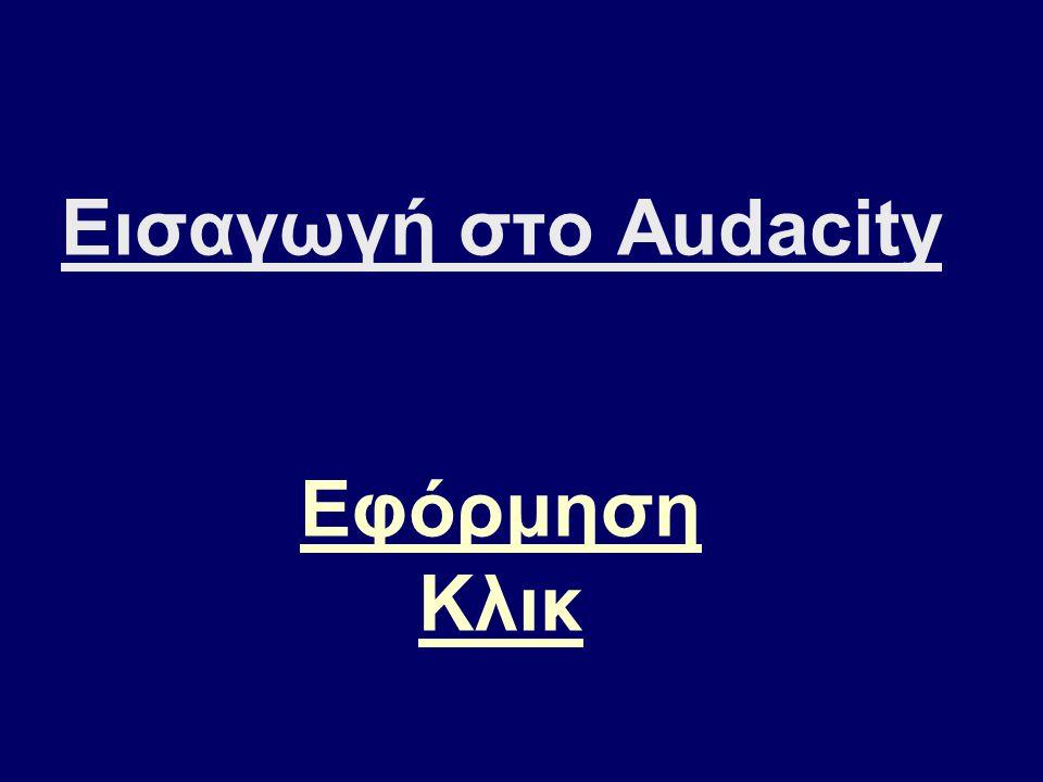 Εισαγωγή στο Audacity Εφόρμηση Κλικ