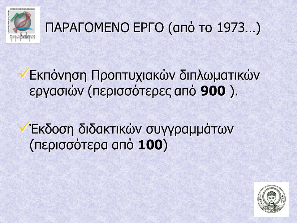ΠΑΡΑΓΟΜΕΝΟ EΡΓΟ (από το 1973…)