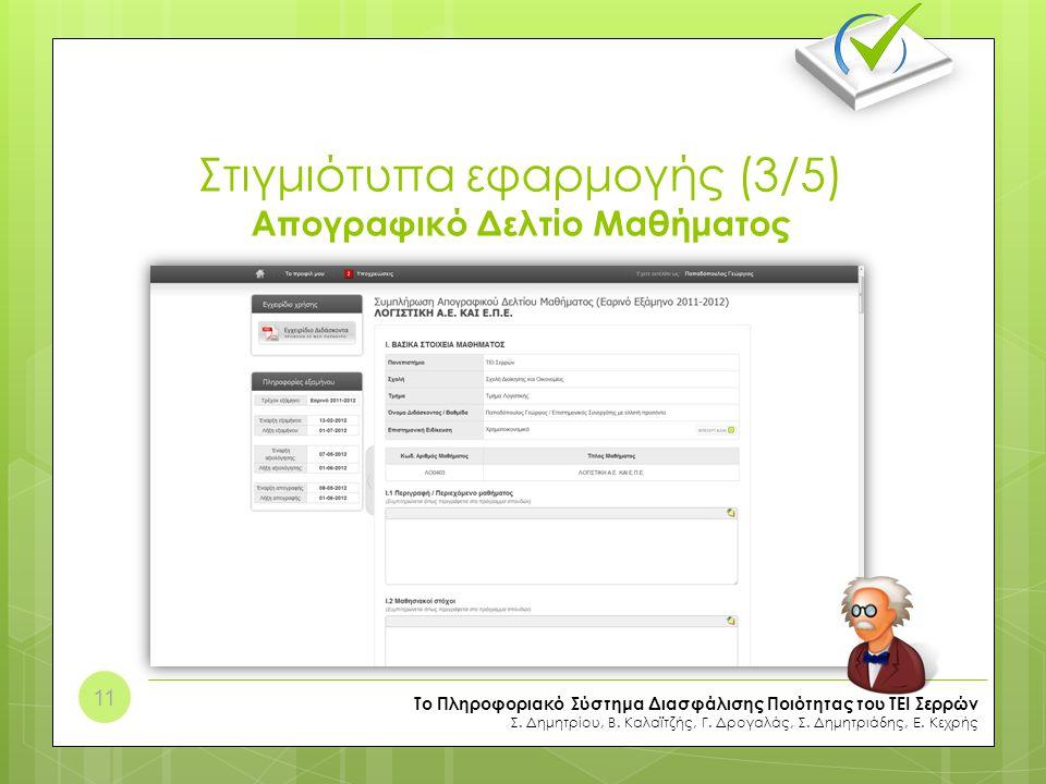 Στιγμιότυπα εφαρμογής (3/5) Απογραφικό Δελτίο Μαθήματος