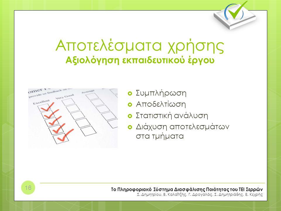 Αποτελέσματα χρήσης Αξιολόγηση εκπαιδευτικού έργου