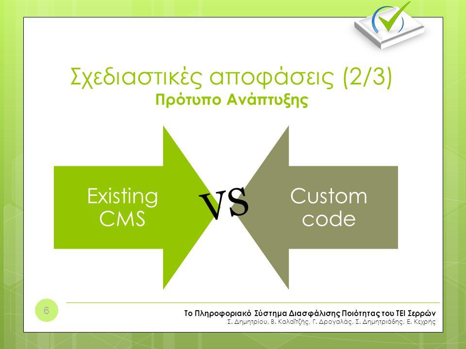 Σχεδιαστικές αποφάσεις (2/3) Πρότυπο Ανάπτυξης