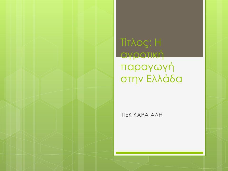Τίτλος: Η αγροτική παραγωγή στην Ελλάδα