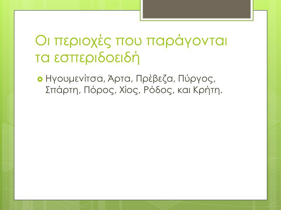Οι περιοχές που παράγονται τα εσπεριδοειδή