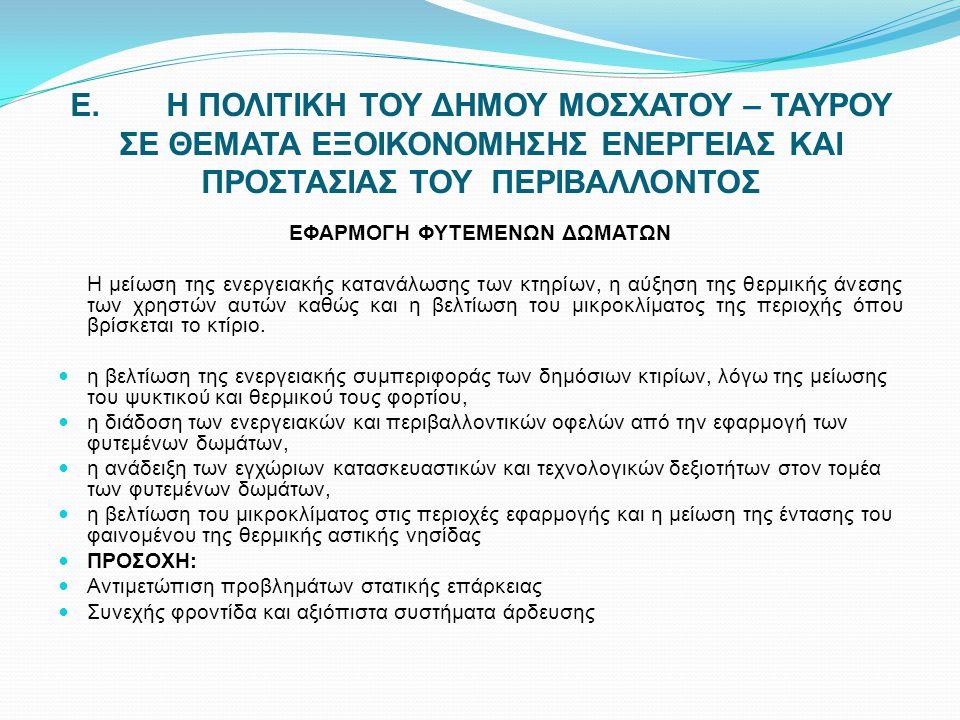 ΕΦΑΡΜΟΓΗ ΦΥΤΕΜΕΝΩΝ ΔΩΜΑΤΩΝ