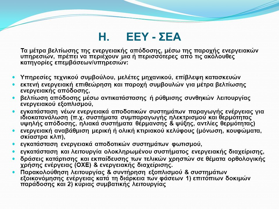 H. ΕΕΥ - ΣΕΑ