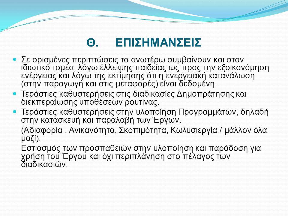 Θ. ΕΠΙΣΗΜΑΝΣΕΙΣ
