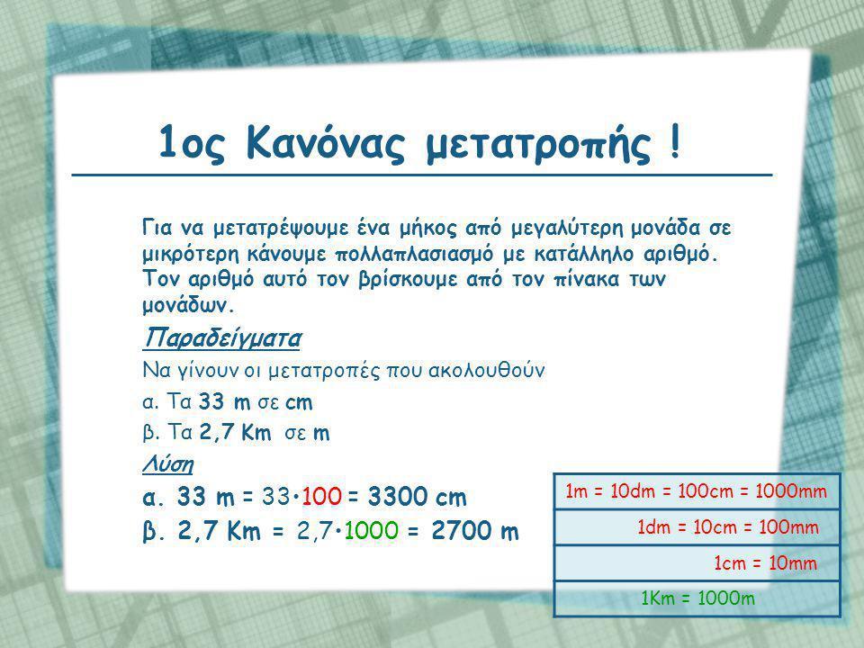 1ος Κανόνας μετατροπής ! β. 2,7 Km = 2,7•1000 = 2700 m