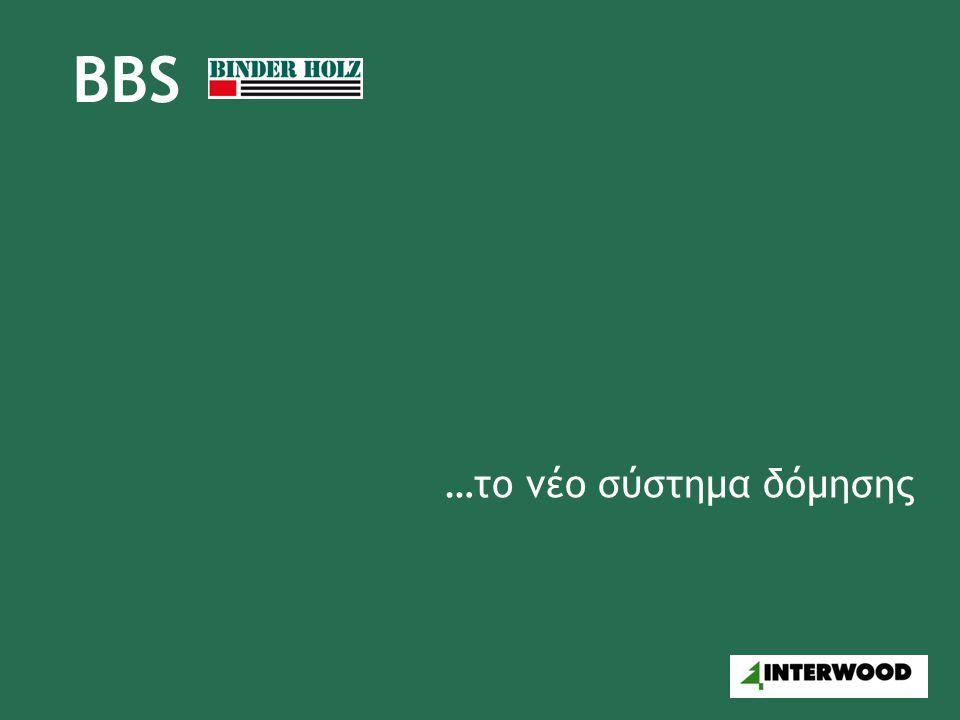 BBS …το νέο σύστημα δόμησης