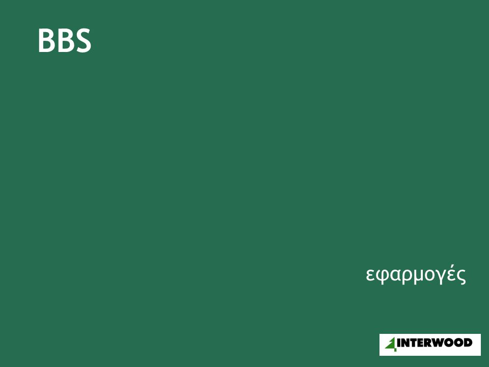 BBS εφαρμογές