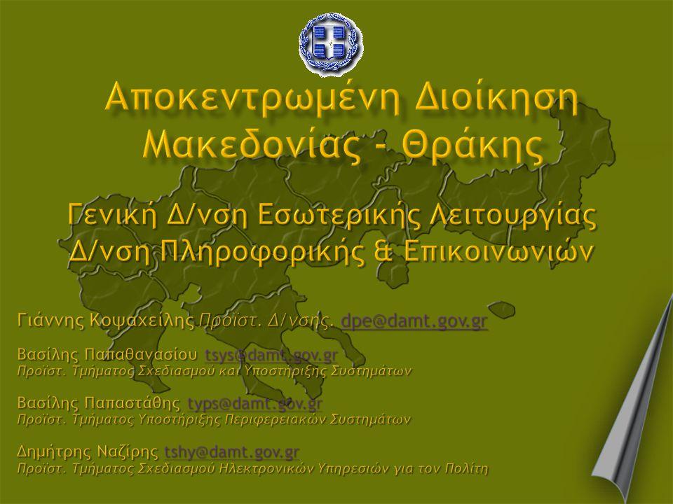 Αποκεντρωμένη Διοίκηση Μακεδονίας - Θράκης
