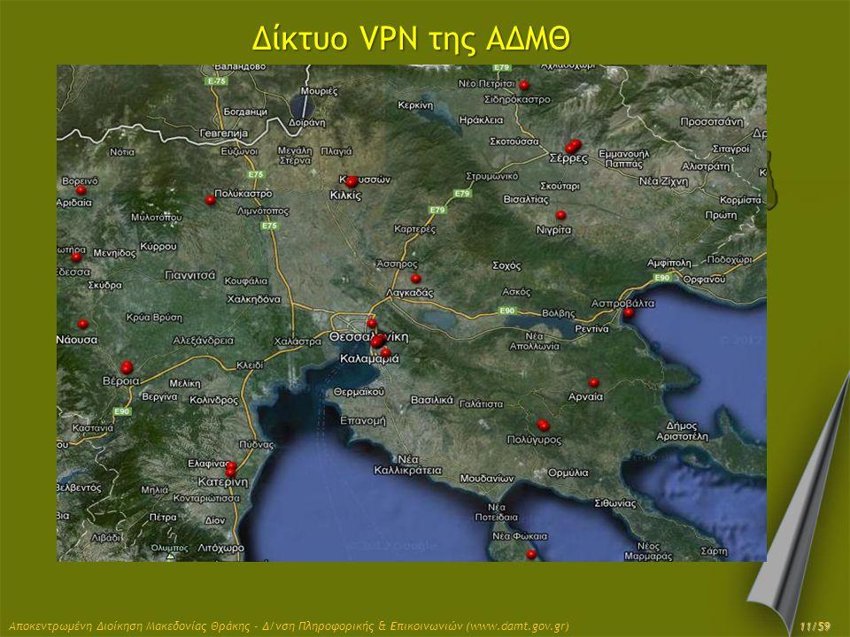 Δίκτυο VPN της ΑΔΜΘ Αποκεντρωμένη Διοίκηση Μακεδονίας Θράκης - Δ/νση Πληροφορικής & Επικοινωνιών (www.damt.gov.gr)