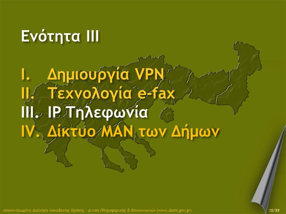 Ενότητα III Δημιουργία VPN Τεχνολογία e-fax IP Τηλεφωνία