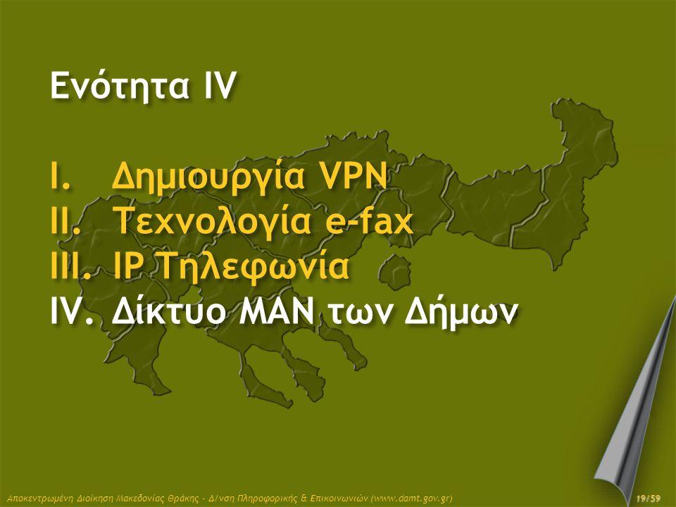 Ενότητα IV Δημιουργία VPN Τεχνολογία e-fax IP Τηλεφωνία