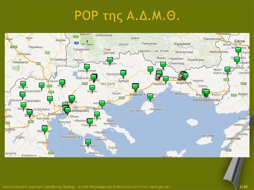 POP της Α.Δ.Μ.Θ. Αποκεντρωμένη Διοίκηση Μακεδονίας Θράκης - Δ/νση Πληροφορικής & Επικοινωνιών (www.damt.gov.gr)