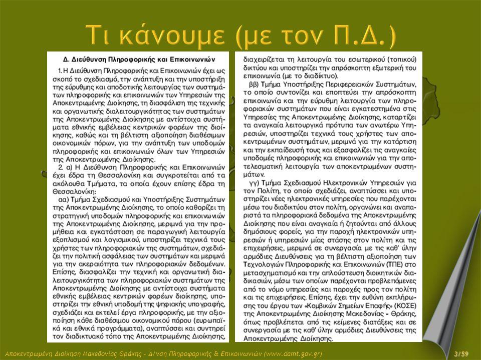 Τι κάνουμε (με τον Π.Δ.) Αποκεντρωμένη Διοίκηση Μακεδονίας Θράκης - Δ/νση Πληροφορικής & Επικοινωνιών (www.damt.gov.gr)