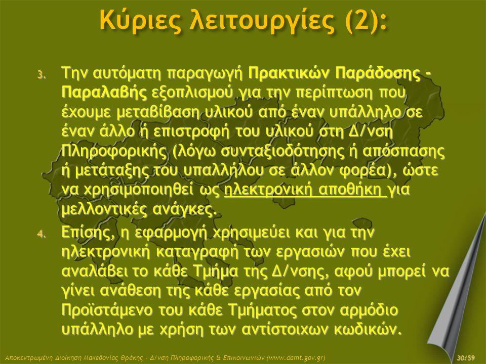 Κύριες λειτουργίες (2):