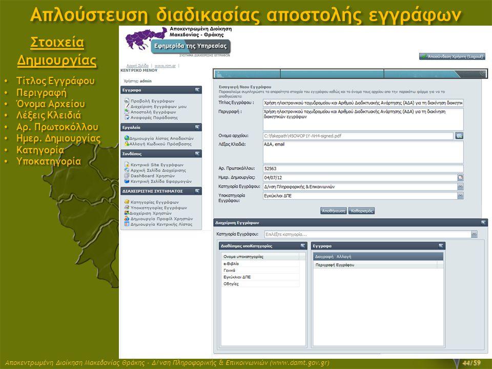 Απλούστευση διαδικασίας αποστολής εγγράφων