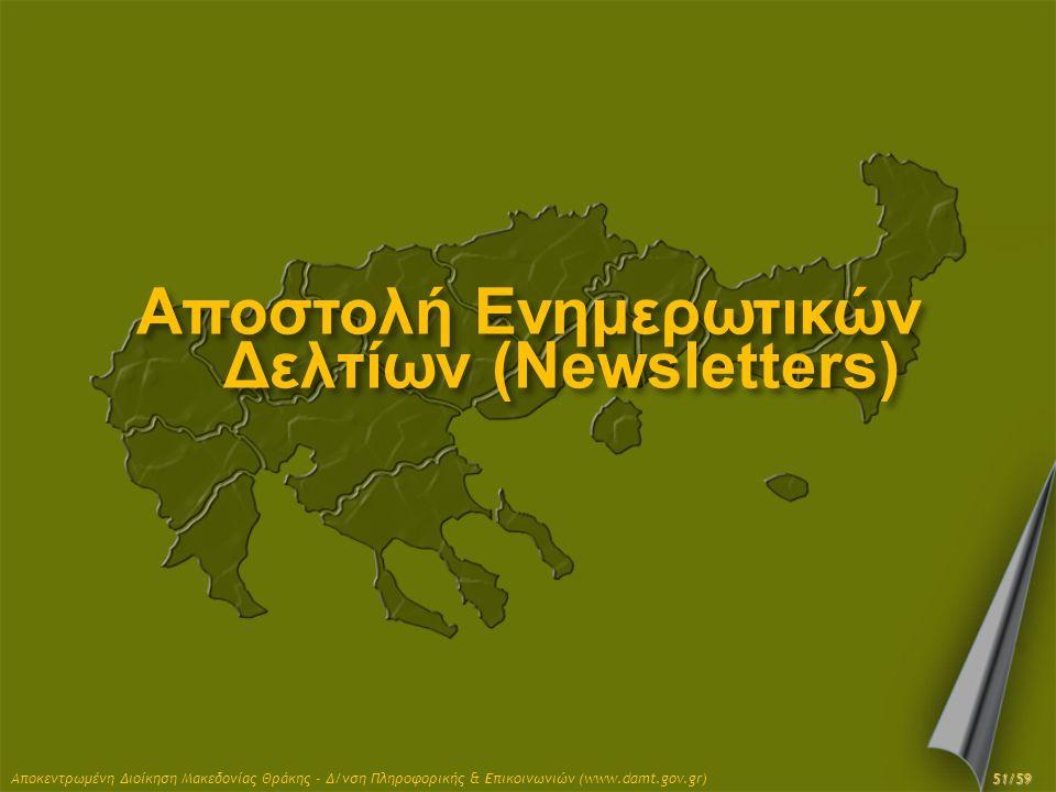 Αποστολή Ενημερωτικών Δελτίων (Νewsletters)