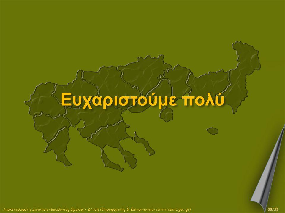 Ευχαριστούμε πολύ Αποκεντρωμένη Διοίκηση Μακεδονίας Θράκης - Δ/νση Πληροφορικής & Επικοινωνιών (www.damt.gov.gr)