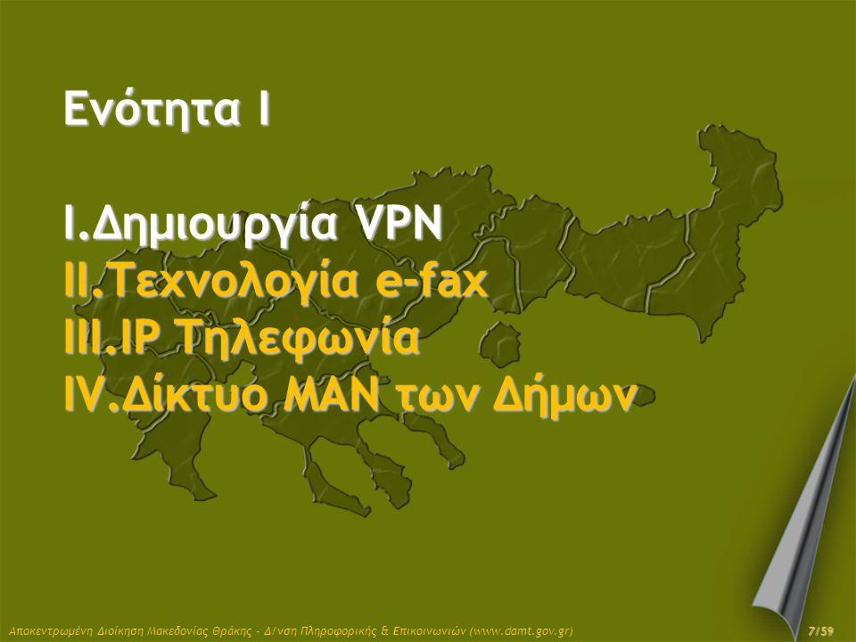 Ενότητα I Δημιουργία VPN Τεχνολογία e-fax IP Τηλεφωνία