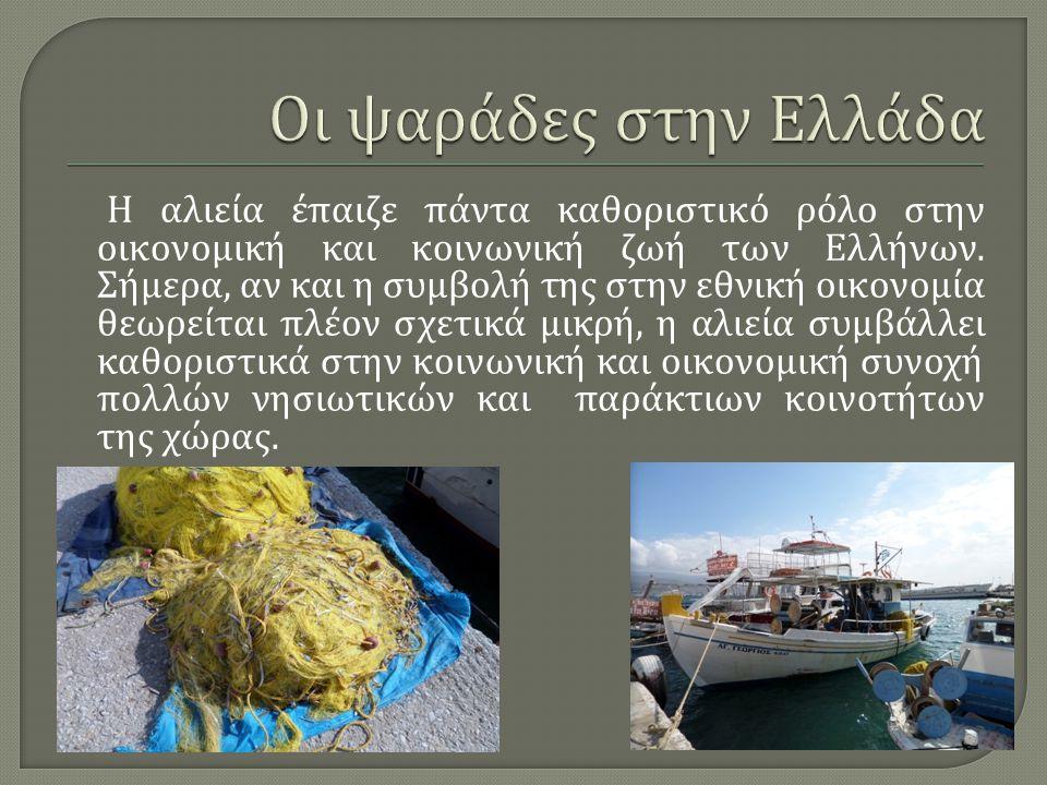 Οι ψαράδες στην Ελλάδα