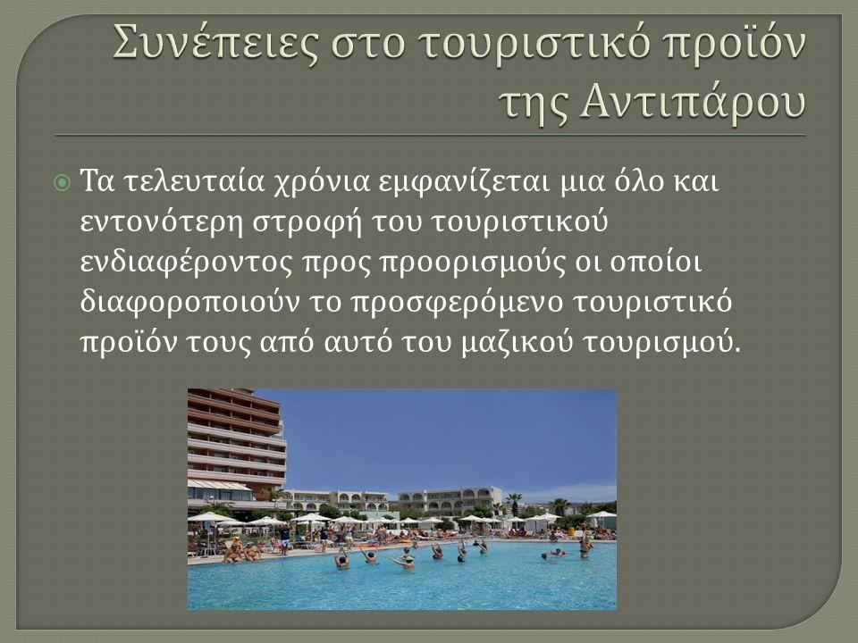 Συνέπειες στο τουριστικό προϊόν της Αντιπάρου