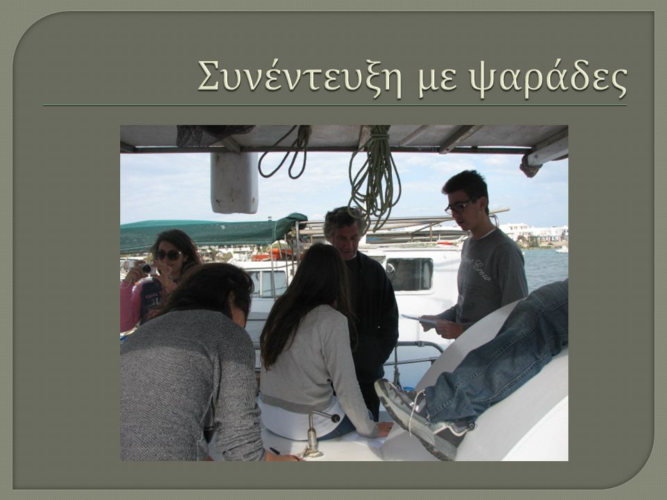 Συνέντευξη με ψαράδες
