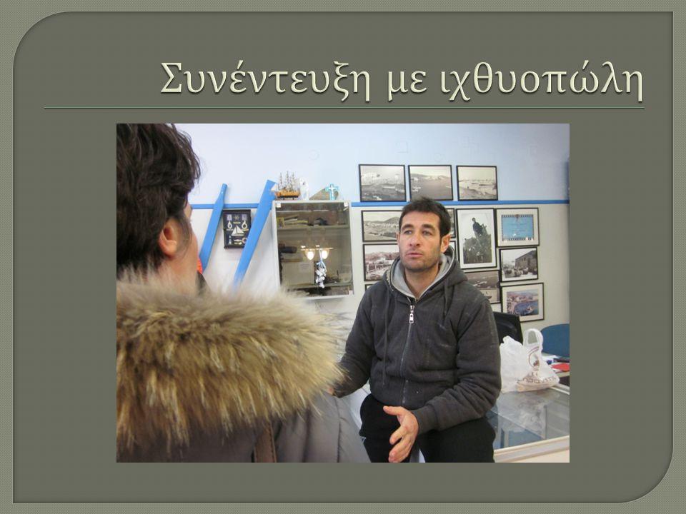 Συνέντευξη με ιχθυοπώλη
