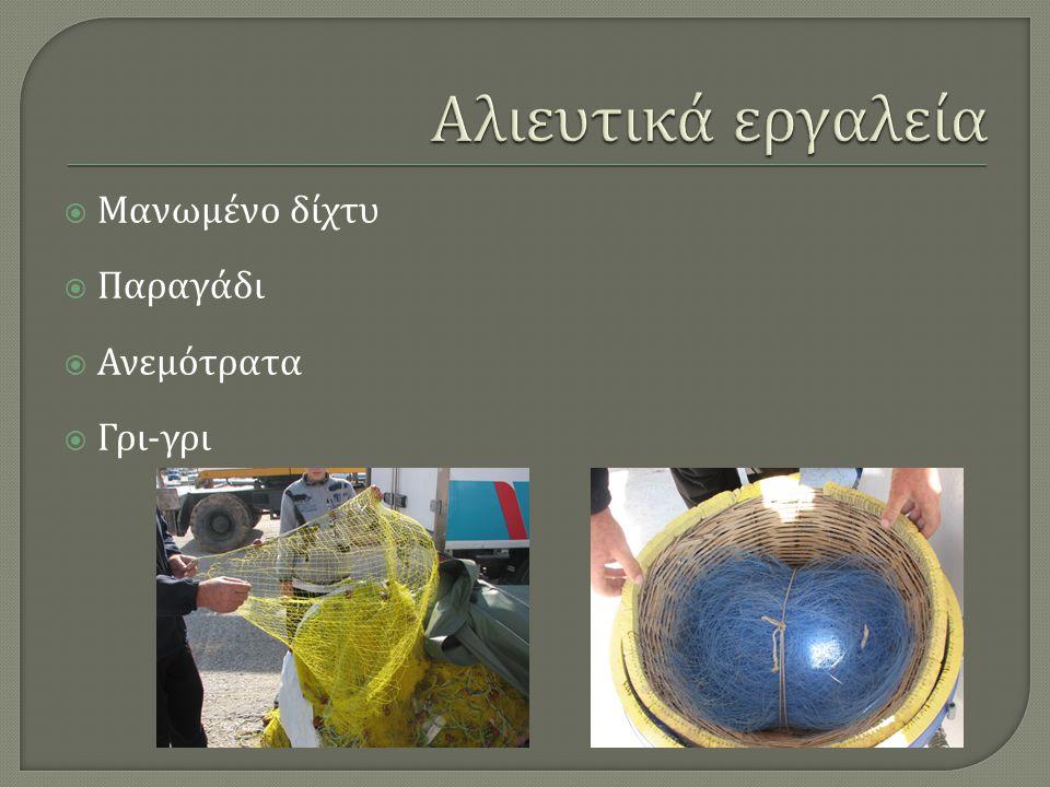 Αλιευτικά εργαλεία Μανωμένο δίχτυ Παραγάδι Ανεμότρατα Γρι-γρι