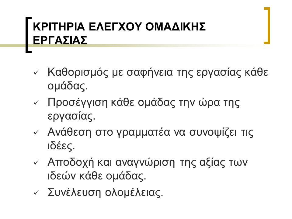 ΚΡΙΤΗΡΙΑ ΕΛΕΓΧΟΥ ΟΜΑΔΙΚΗΣ ΕΡΓΑΣΙΑΣ